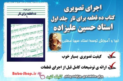 اجرای تصویری کتاب ده قطعه  برای تار جلد 1 حسین علیزاده